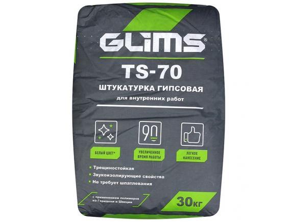 Штукатурная смесь Glims / Глимс TS /ТС -70 гипсовая с перлитом 30 кг
