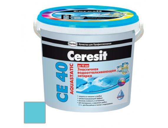 Затирка цементная Ceresit CE 40 Aquastatic Небесная