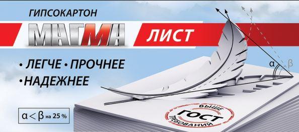 Магма – российский аналог Кнауф по доступной цене